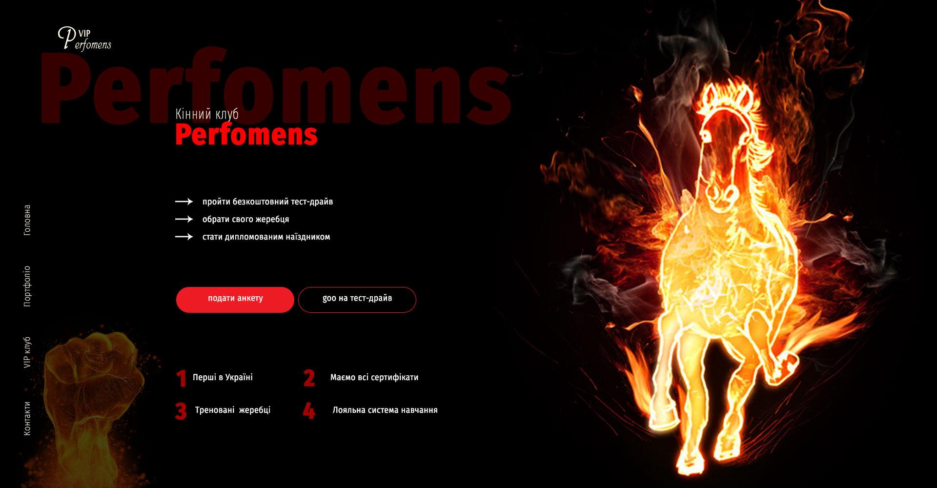 Сайт для кінного клубу
