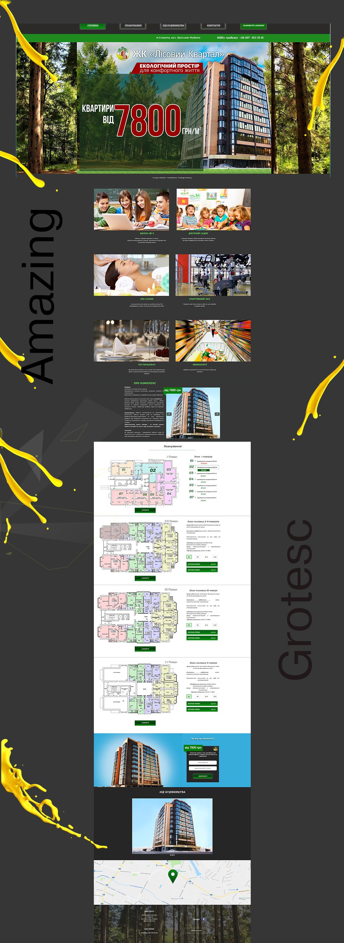 Сайт для будівельної компанії