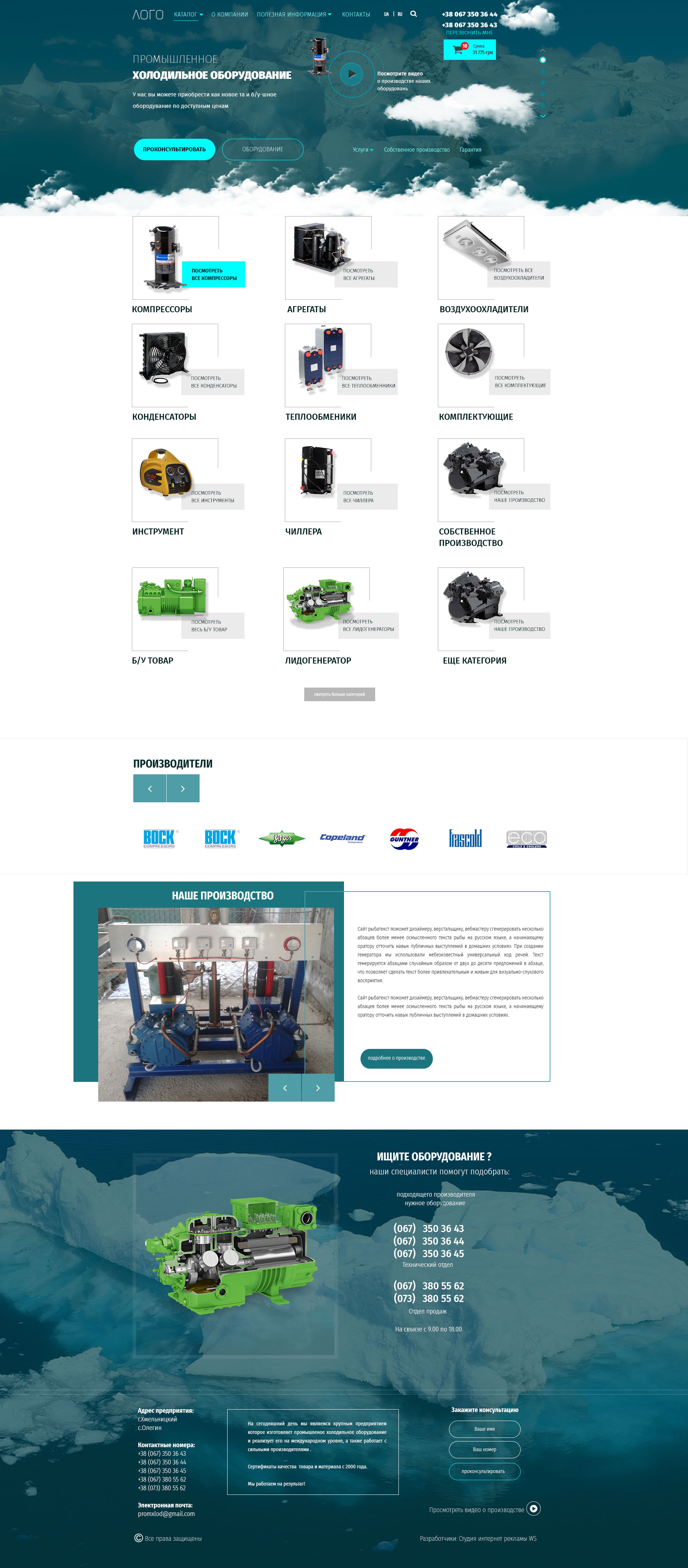 Интернет-магазин PromXolod