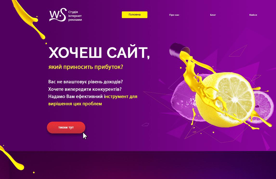 Сайт вебстудии