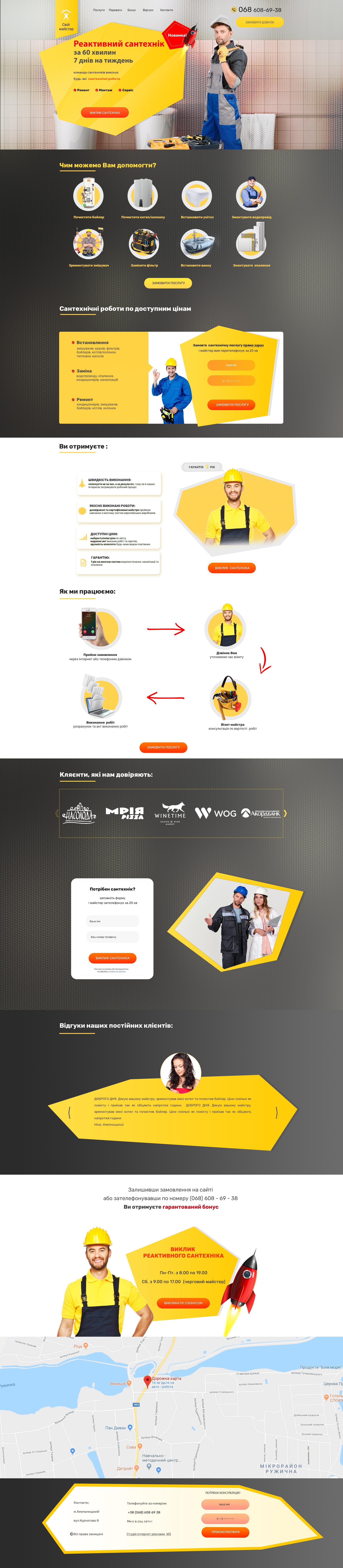 Сайт для компанії